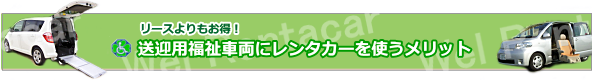 老人ホーム・介護施設福祉車両レンタカー6.png